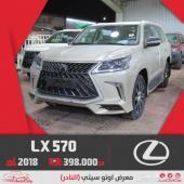 لكزس LX570 كامل المواصفات ب398.000 سعودي 2018