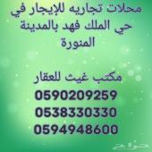 للايجار محلات تجارية رخيصة في حي الملك فهد