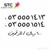 رقمين مميزة للبيع STC