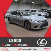 لكزس LS 500 برستيج ب299.000 بريمي 2018