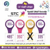 شحن بيانات كويك نت STC اعلى تقيم 1086
