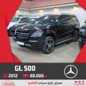 مرسيدس GL 500 قراند ايديشن ب88.000 سعودي 2012