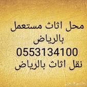 شراء اثاث مستعمل بالرياض ابو سيف لشراء اثاث