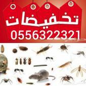 شركة مكافحة حشرات رش صراصير فران نمل الدمام
