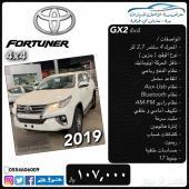 تويوتا فورتونر GX2 V4 دبل . جديدة . 2019