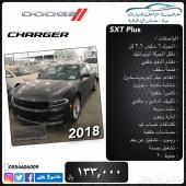 دودج تشارجر SXT Plus - SXT 2 V6 .جديدة. 2018