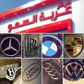 صيارية سيارات بنتلي بمركز عربة السمو بالرياض