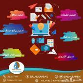 تطوير وتصميم وبرمجه تطبيقات ومواقع