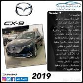 مازدا CX9 فل كامل-استاندر . جديدة .2019