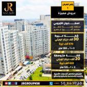 شقة للبيع في اسطنبول -تركيا 20الف دينار كويتي