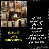 شقة للبيع في مكة