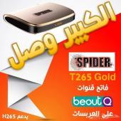 رسيفر SPIDER T265 PREMIUM GOLD 4K