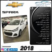 شفرولية سبارك LS سعودي . جديدة . 2018