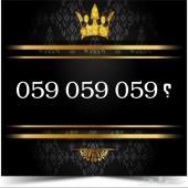 رقم مميز VIP