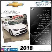 شفرولية ماليبو LS سعودي. جديدة . 2018