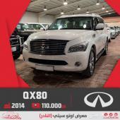 انفينتي QX80 فل كامل ب110.000 سعودي 2014
