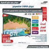 Samsung 49 4K UHD Smart Tv HDR Series7