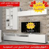 طاولة تلفزيون تركية - توصيل مجاني