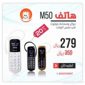 هاتف M50 جوال صغير جدا و سماعة بلوتوث معا