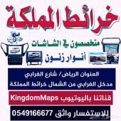 تصفية وعروض وخدمات مركز خرائط المملكة