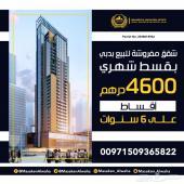 شقق مفروشة للبيع بأرقى مناطق دبي بسعر مميز