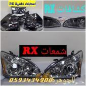 شمعات RX 2005