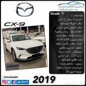 مازدا CX9 فل كامل - استاندر . جديدة .2019