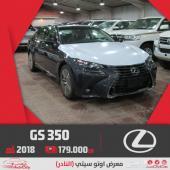 لكزس GS350 CC اكسكلوزف ب179.000 بريمي 2018