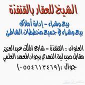 مكتب الشيخ للعقار بالقنفذه يرحب بكم