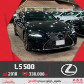 لكزس LS 500 كامل المواصفات ب338.000 سعودي2018