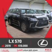 لكزس LX570 كامل المواصفات ب410.000 سعودي 2019