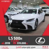 لكزس LS 500 Fsport هايبرد ب339.000 سعودي 2018
