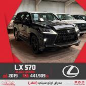 لكزس LX570 بلاك ايديشن ب441.905 سعودي 2019