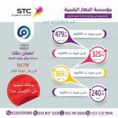 عروض stc internetشحن بيانات كويك نت 150جيجا