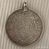 ريال فضة ملك الحجاز ونجد 1348 هجري