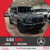 مرسيدس G63 AMG ب855.000 الجفالي 2019
