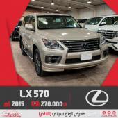 لكزس LX570 كامل المواصفات ب270.000 سعودي 2015