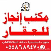 للبيع عمارة 3 دور 6 شقق صبيا حي المحمدية