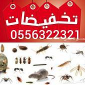 شركة مكافحة حشرات رش مبيدات نمل صراصير الدمام