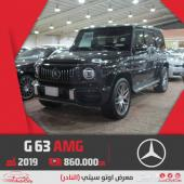 مرسيدس G63 AMG ب860.000 الجفالي 2019