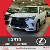 لكزس LX570 (دايموند) ب427.000 خليجي 2019