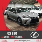 لكزس GS350 CC اكسكلوزف ب175.000 بريمي 2018