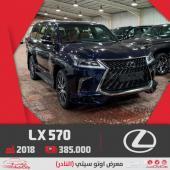 لكزس LX570 كامل المواصفات ب385.000 سعودي 2018