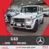 مرسيدس G63 AMG ب355.000 الجفالي 2016