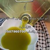 زيت زيتون فلسطيني عصرة أولى
