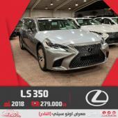 لكزس LS 350 بريمير ب279.000 الساير 2018