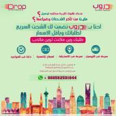 خدمة توصيل الطلبات داخل جدة وشحن لكل المدن