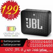 سماعة بلوتوث جيه بي ال جو JBL GO 2