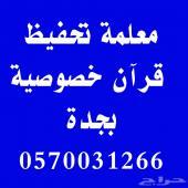 معلمة تحفيظ قران بجدة 0570031266