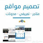 استضافة تصميم مواقع تصميم متاجر موقع تعريفي